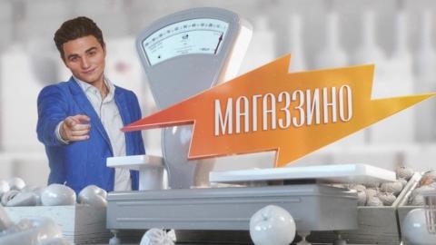 """Только один саратовский магазин получил рекомендацию """"Магаззино"""""""
