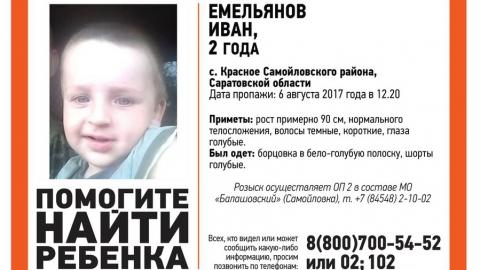 Следователи организовали проверку по факту пропажи ребенка