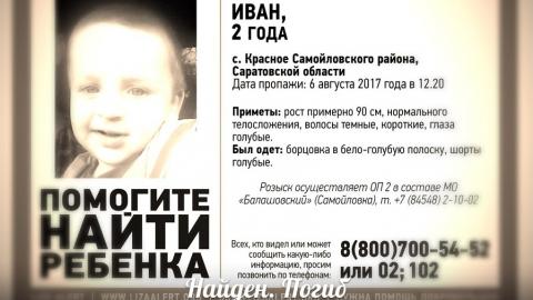 Тело пропавшего Ивана Емельянова нашли в водоеме