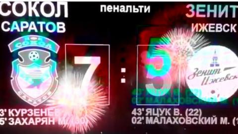 «Сокол» вышел вследующий тур финала Кубка Российской Федерации