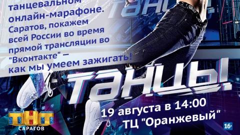 ТНТ объединяет Россию в гигантский танцевальный онлайн-марафон!