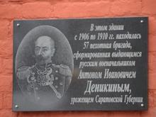 В Поволжском институте управления открыта мемориальная доска Деникину