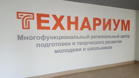 """В СГТУ с нового учебного года откроется """"ТехнариУМ"""""""