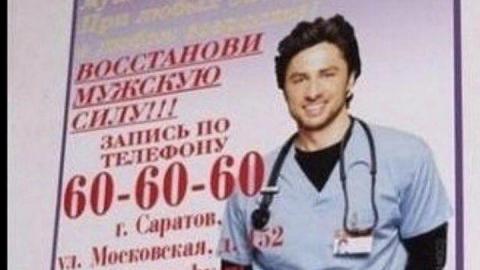 """Звезда """"Клиники"""" поделился в соцсетях саратовской рекламой средства от импотенции"""