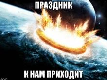 Каждый пятидесятый россиянин твердо верит в завтрашний конец света
