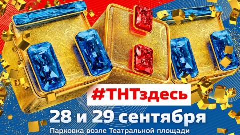"""""""Попади на ТНТ!"""" в Саратове"""
