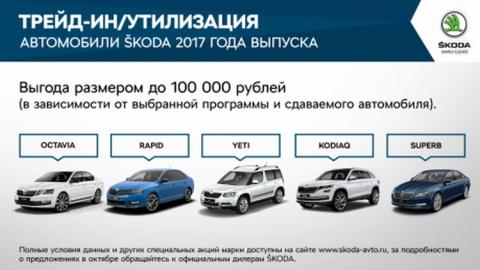 Специальные предложения для клиентов ŠKODA в октябре