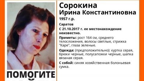 ВСаратовской области ищут 60-летнюю Ирину Сорокину