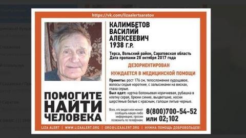 ВВольском районе пропал прошлый депутат Василий Калимбетов