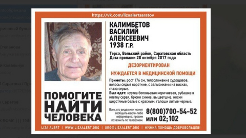 ВВольском районе пропал без вести 79-летний Василий Калимбетов