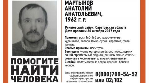 ВРтищевском районе таинственно пропал Анатолий Мартынов