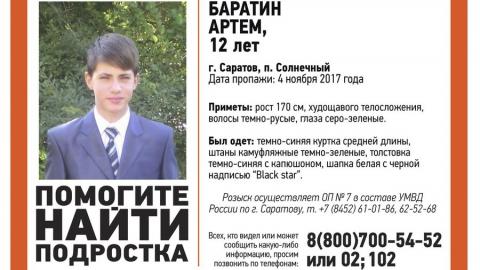 """В Саратове пропал подросток в шапке """"Black star"""""""