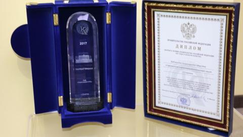 Премия правительства РФ присуждена саратовскому заводу