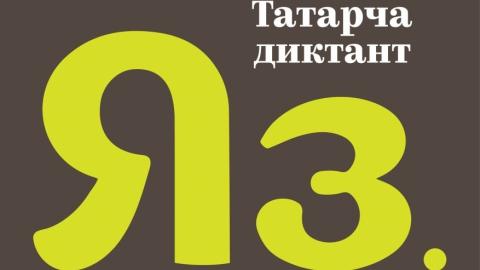 ВКазани пройдет образовательная акция «Татарча диктант»