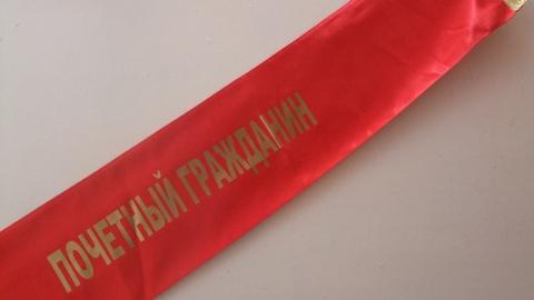 В Саратовской облдуме закончились ленты Почетного гражданина