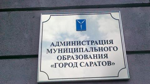 Администрацию Саратова эвакуировали из-за сообщения о бомбе