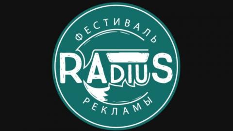 """В СГТУ стартовал пятый всероссийский фестиваль рекламы """"RAdiuS"""""""