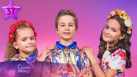 """В эфире телепроекта """"Синяя птица"""" выступили пятеро талантливых детей из Саратова"""