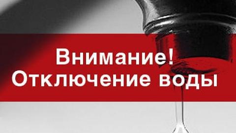 Нет воды в районе Педагогического института СГУ