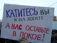 В Петровске состоялся митинг против отсоединения от Саратовской области