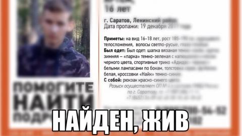 Пропавший в Саратове подросток найден живым