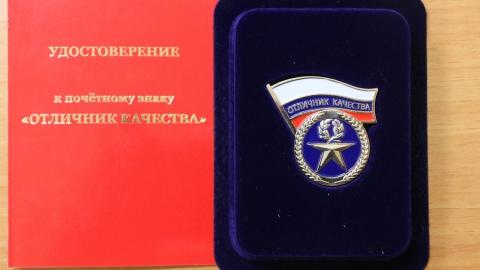 """Сотрудник """"Саратовского НПЗ"""" награжден знаком """"Отличник качества"""""""