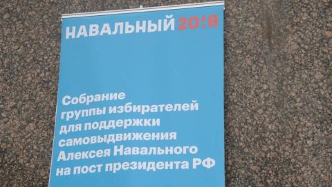 ЦИК отказался регистрировать Навального в качестве кандидата на выборах президента России