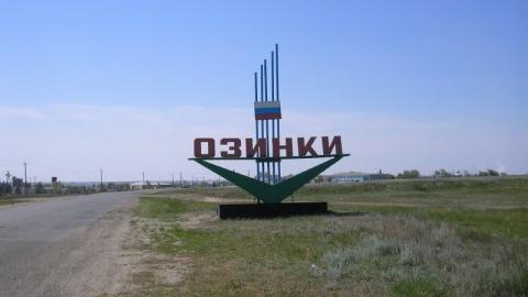 """Дорога """"Энгельс-Ершов-Озинки"""" с Нового года переходит в федеральную собственность"""