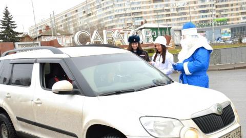 Переодетые в Деда Мороза и Снегурочку инспекторы ДПС поздравили саратовцев с Новым годом