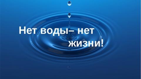 340 многоквартирных домов Ленинского района на сутки останутся без воды