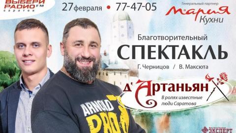 Саратовские бизнесмены и топ-менеджеры примут участие в благотворительном спектакле