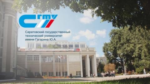 Совет по грантам Президента РФ признал коллектив СГТУ ведущей научной школой России
