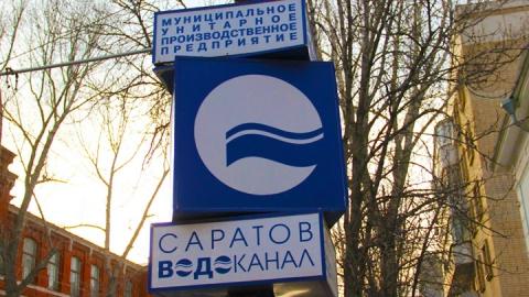 """Жители Поливановки не могут выехать из своих дворов из-за бездействия """"Саратовводоканала"""""""