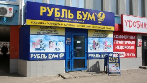 """Житель Балаково украл духи """"Лакост"""" из """"Рубль Бума"""""""