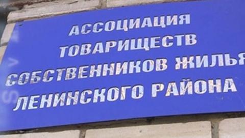 Александр Ландо назвал ситуацию с АТСЖ Ленинского района всероссийским прецедентом