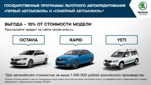 "ŠKODA проводит акции для клиентов ""Авангард Авто"" в январе"