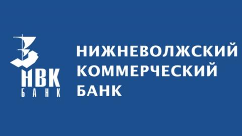 """АО """"НВКбанк"""" подвел итоги работы в 2017 году"""
