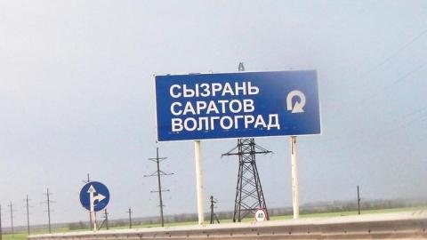 Объявлен конкурс на ремонт участка саратовской кольцевой автодороги