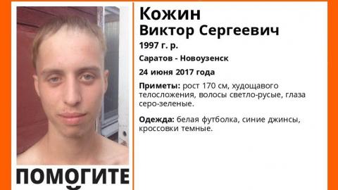 В Саратовской области ищут пропавшего Виктора Кожина