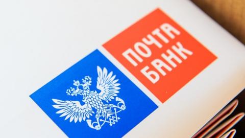 """""""Почта Банк"""" заплатит саратовчанке за моральный ущерб"""