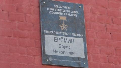 В Саратове открыли памятную доску участнику Сталинградской битвы