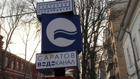 """""""Саратовводоканал"""" заплатит свыше полумиллиона рублей за затопление аптеки"""