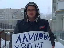 """Молодогвардеец провел пикет с призывом """"Алимова, хватит болтать, пора работать"""""""