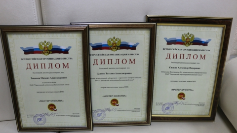 Работники Саратовского НПЗ получили награды Всероссийской организации качества