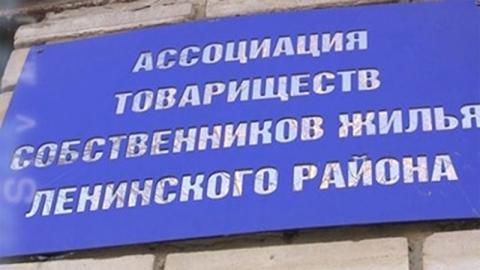 В Саратове возбуждено дело о похищении АТСЖ Ленинского района 50 миллионов