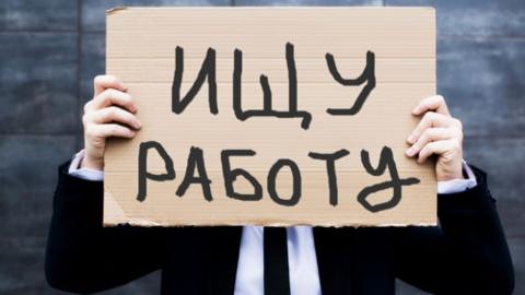 Количество безработных в России выросло до 800 тысяч человек