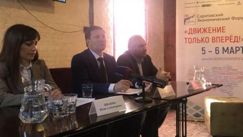Вадим Ойкин надеется на привлечение инвестиций в Саратовскую область по итогам экономического форума