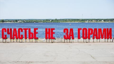 """Саратовец предложил делать на заборах заводов """"позитивные надписи"""""""