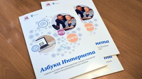 """65 тысяч российских пенсионеров прошли обучение по программе """"Азбука Интернета"""""""