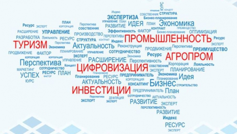 Саратовский экономический форум предложено сделать ежегодным